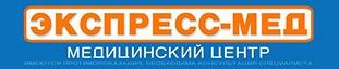 Медицинский центр «Экспресс-Мед»  Апрелевка, Ведение беременности,  Сдать анализы в Глаголево.